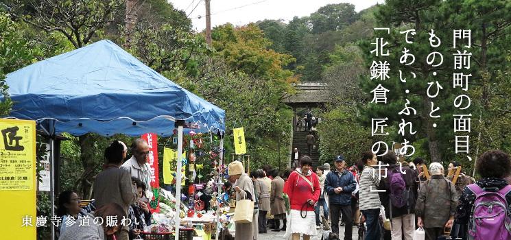 門前町の面目、もの・ひと・であい・ふれあい北鎌倉匠の市