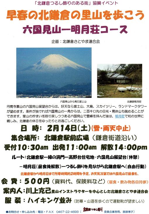 ④里山を歩こうimg209