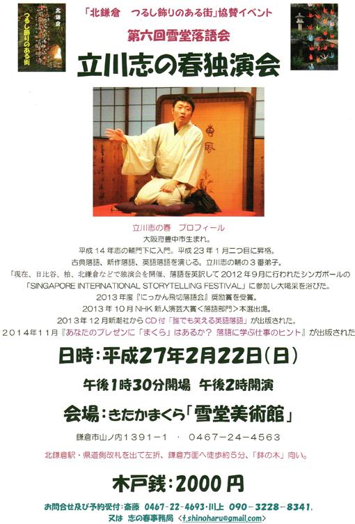 ⑤志の春img211