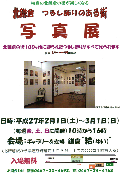 ⑥sつるし飾りのある街写真展